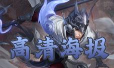 王者荣耀赵云龙胆图片展示 五虎将皮肤高清海报