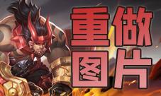 王者荣耀廉颇重做图片海报 高清原画展示