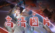 王者荣耀不知火舞魅语图片 高清海报展示