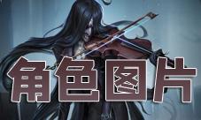 第五人格小提琴家图片展示 安东尼奥高清海报