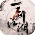 一剑江湖珍兽技礼包