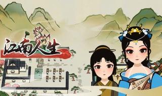 江南人生回到江南 建设属于自己的江南小镇